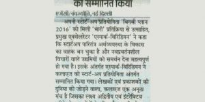 20160419204223dainik-navjyoti-14april16